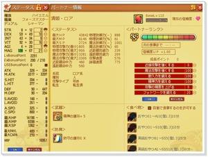 転生後Lv110清姫SSS桃との比較(バフ込み)