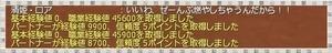 DDカーマイン1F(四人PT)
