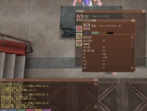 Fo服13→15