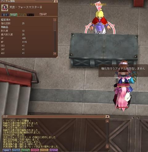 Fo服23→25