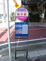 柚木駅前バス停