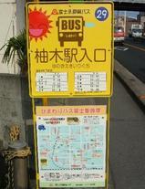 ひまわりバス2