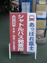 あっぱれ富士2