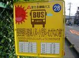 ひまわりバス6