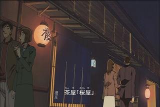 茶屋「桜屋」