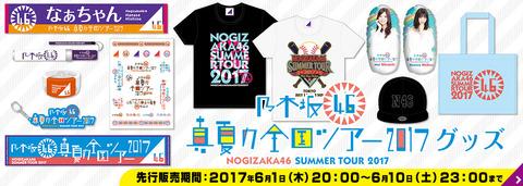 【乃木坂46】6月1日より『真夏の全国ツアー2017』グッズの先行販売が決定!グッズ詳細を公開!