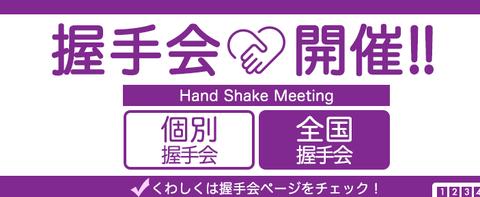【乃木坂46】4月29日 20thシングル『全国握手会 @インテックス大阪』詳細が公開!ホールが分かれている模様!