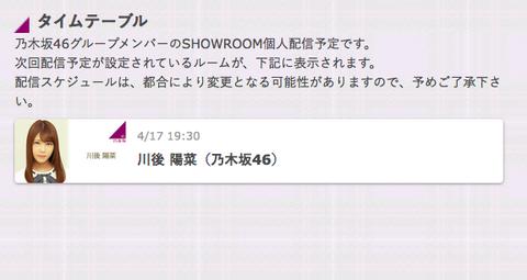 【乃木坂46】川後陽菜 本日19:30~『SHOWROOM』配信が決定!