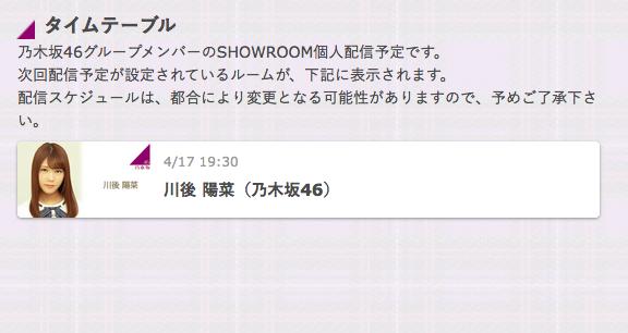 【エンタメ画像】【乃木坂46】川後陽菜 本日19:30~『SHOWROOM』配信が決定!