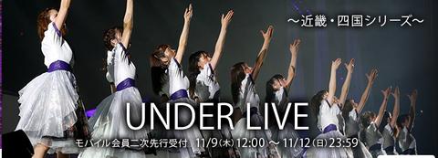 under2live