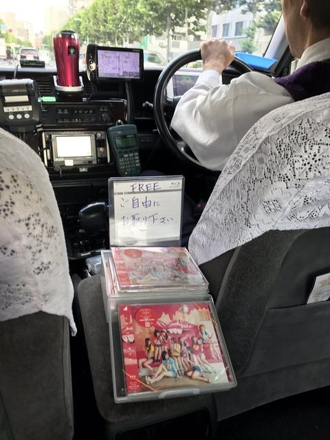 【乃木坂46】まだやってたww乃木坂ファンが運転手の『タクシー』に森川葵が乗車していた事が判明!