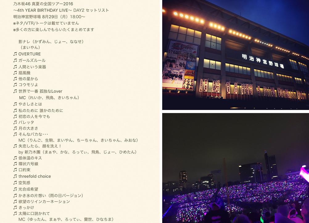 【エンタメ画像】《乃木坂46》『真夏の全国ツアー2016 4thBDL@神宮』2日目【2016/08/29】セトリ・レポまとめ
