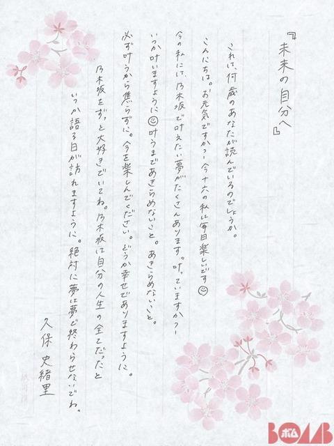 【乃木坂46】久保史緒里が『未来の自分へ』宛てた手紙の全文を公開!