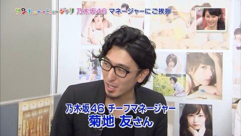 【乃木坂46】スタッフの菊地さん、チーフマネージャーに昇格した模様ww