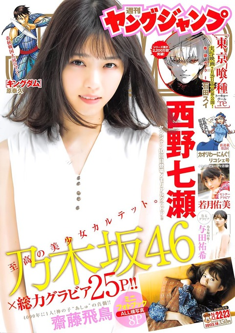 【乃木坂46】西野×飛鳥×与田×若月