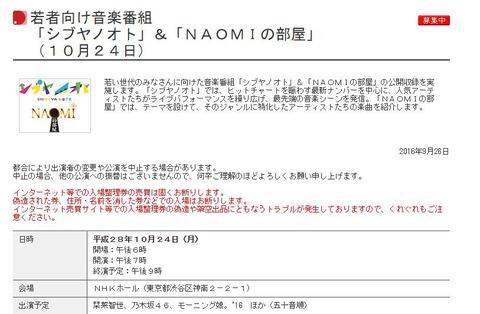【乃木坂46】10月24日『シブヤノオト』公開収録に乃木坂46の出演決定!