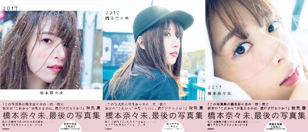【エンタメ画像】《乃木坂46》橋本奈々未 写真集『2017』欲しいんだけど、どこの表紙がいいかな?