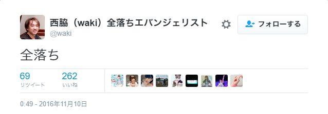 【エンタメ画像】《乃木坂46》西脇資哲氏クリライ「全落ち」アカウントが『全落ちエバンジェリスト』になっててワロタ♪♪♪