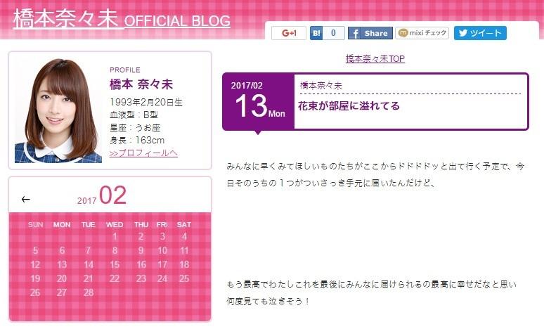 【エンタメ画像】《乃木坂46》橋本奈々未 ブログ『花束が部屋に溢れてる』を更新「私はすぐになかったものになる!私はそれも望んでる!」
