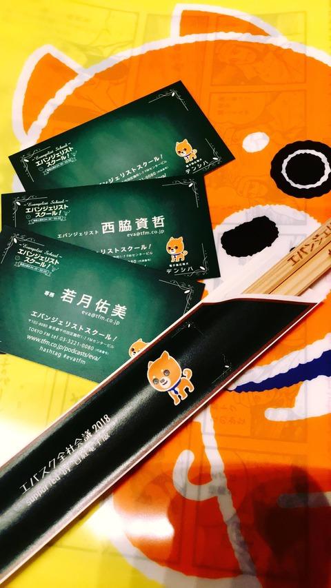 【乃木坂46】若月佑美『エバンジェリストスクール!』公開収録で『オリジナル箸くんお土産』が配られた模様!