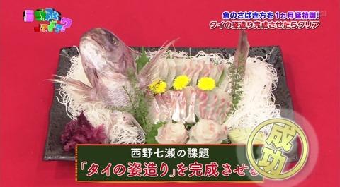 【乃木坂46】『西野七瀬』の課題、鯛の姿造りが完成!すげえええええええ!かずみんおあずけガールwww【乃木どこ】