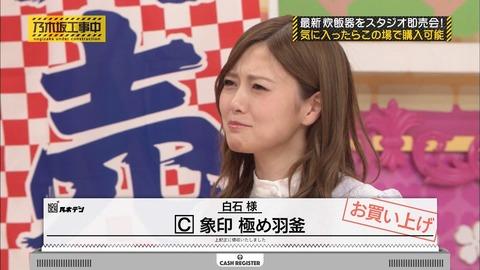 【乃木坂46】『買っちゃえ!スタジオ即売会』なあちゃんに続き、まいやんも炊飯器購入www