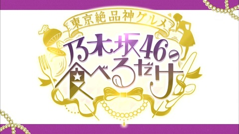 【乃木坂46】『乃木坂46の食べるだけ』待望の第2弾放送決定!7月19日深夜放送!