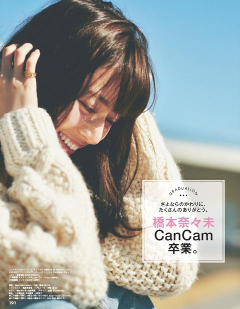CanCam201703-191-20170124140614