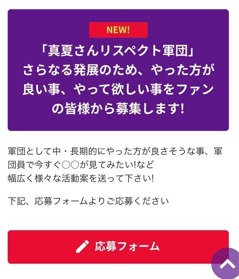 【乃木坂46】真夏さんリスペクト軍団『乃木坂46時間TV』やって欲しい事を募集している模様!何が良い?