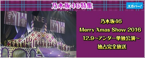 """【乃木坂46】""""BSスカパー""""放送決定!12月9日開催『MerryXmasShow2016 アンダー単独公演』が12月23日放送!"""