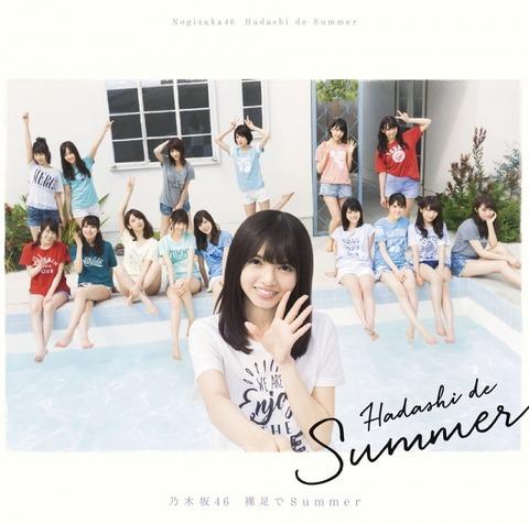 hadashide-summer-jacketn-800x793