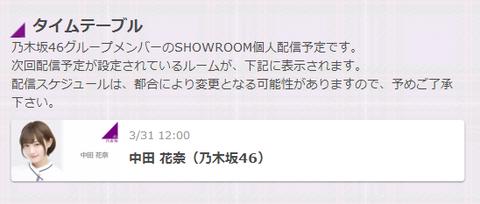 【乃木坂46】中田花奈 3月31日12:00~『SHOWROOM』配信が決定!