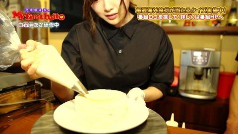 【乃木坂46】白石麻衣 『My first baito』ケーキ型かき氷に挑戦!