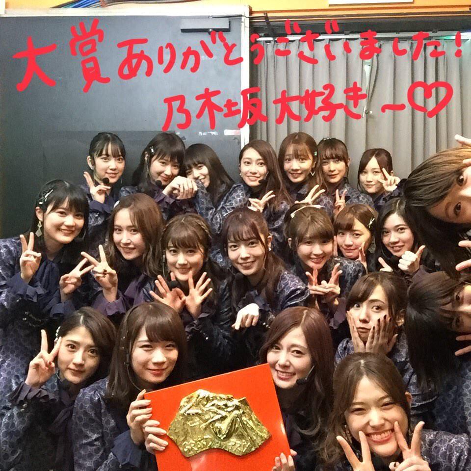 【エンタメ画像】【乃木坂46】『日本レコード大賞』受賞後のメンバー集合写真が公開☆
