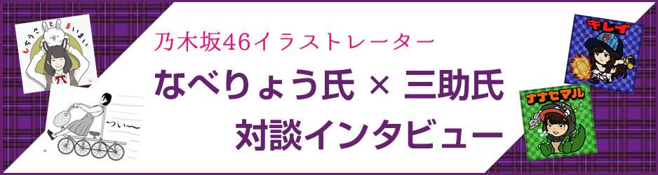 乃木坂46イラストレーター なべりょう氏×三助氏対談インタビュー