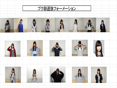 【乃木坂46】『プク顔選抜メンバーフォーメーション』の画像が小さすぎる件www