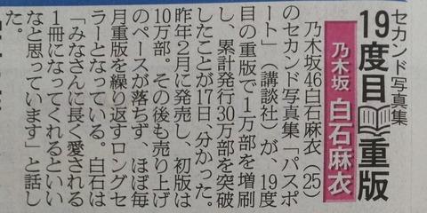 【乃木坂46】白石麻衣 写真集『パスポート』19度目重版で累計発行30.万部を突破!