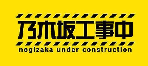 【乃木坂46】本日の乃木坂工事中、テニス延長で25時を超える可能性大!?