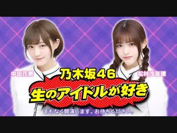 【乃木坂46】高山×星野×大園 5月9日『生ドル』にゲスト出演が決定キター!