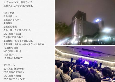 【乃木坂46】『セブンイレブン限定ミニライブ@京都パルスプラザ』(2016/09/30)セトリ・レポまとめ