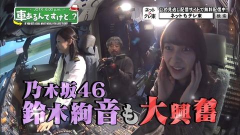 eb34af3e-s 【乃木坂46】鈴木絢音 1月21日放送『車あるんですけど…?』予告映像が公開!
