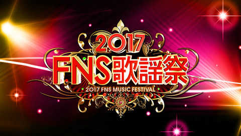 20171128-fns1