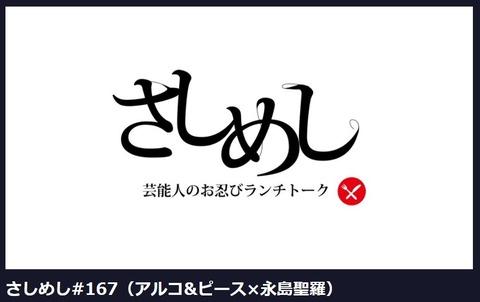 【元・乃木坂46】永島聖羅×アルコ&ピース 8月9日昼12時~LINELIVE『さしめし』に生出演決定!