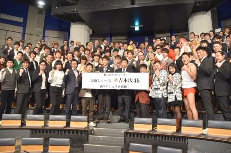 【乃木坂46】吉本坂46『デビュー後は乃木坂、欅坂とのコラボやライブでの共演も』行われる模様