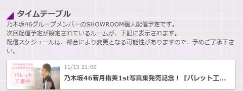 showroomwaka