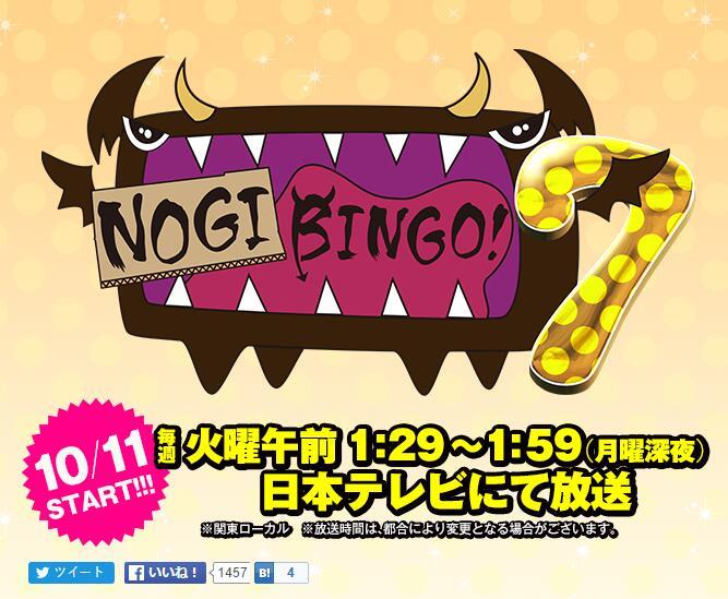 【エンタメ画像】《乃木坂46》10月11日より『NOGIBINGO!7』の放送が決定!MCはイジリー岡田!