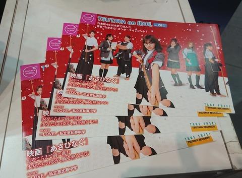 【乃木坂46】映画『あさひなぐ』渋谷ツタヤでパッケージ発売を記念して衣装展示を実施中!