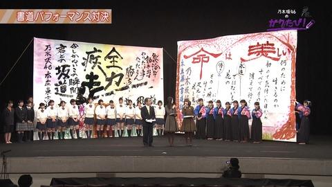 【乃木坂46】勝ったのは本庄東!真夏&飛鳥も悔し涙。。絢音ちゃん『先生に笑われたことが…』www【ガクたび】