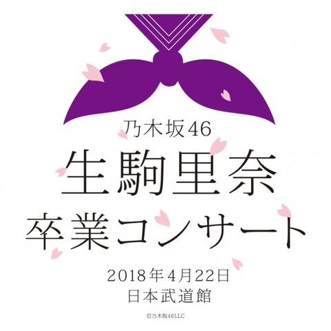 【乃木坂46】『生駒里奈卒業コンサートLV』23区外とか西新井とか錦糸町だったら当たると思ってるけど甘いかな?