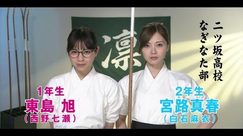 【乃木坂46】映画『あさひなぐ』劇場用幕間CM動画を公開!わちゃわちゃ楽しいwww